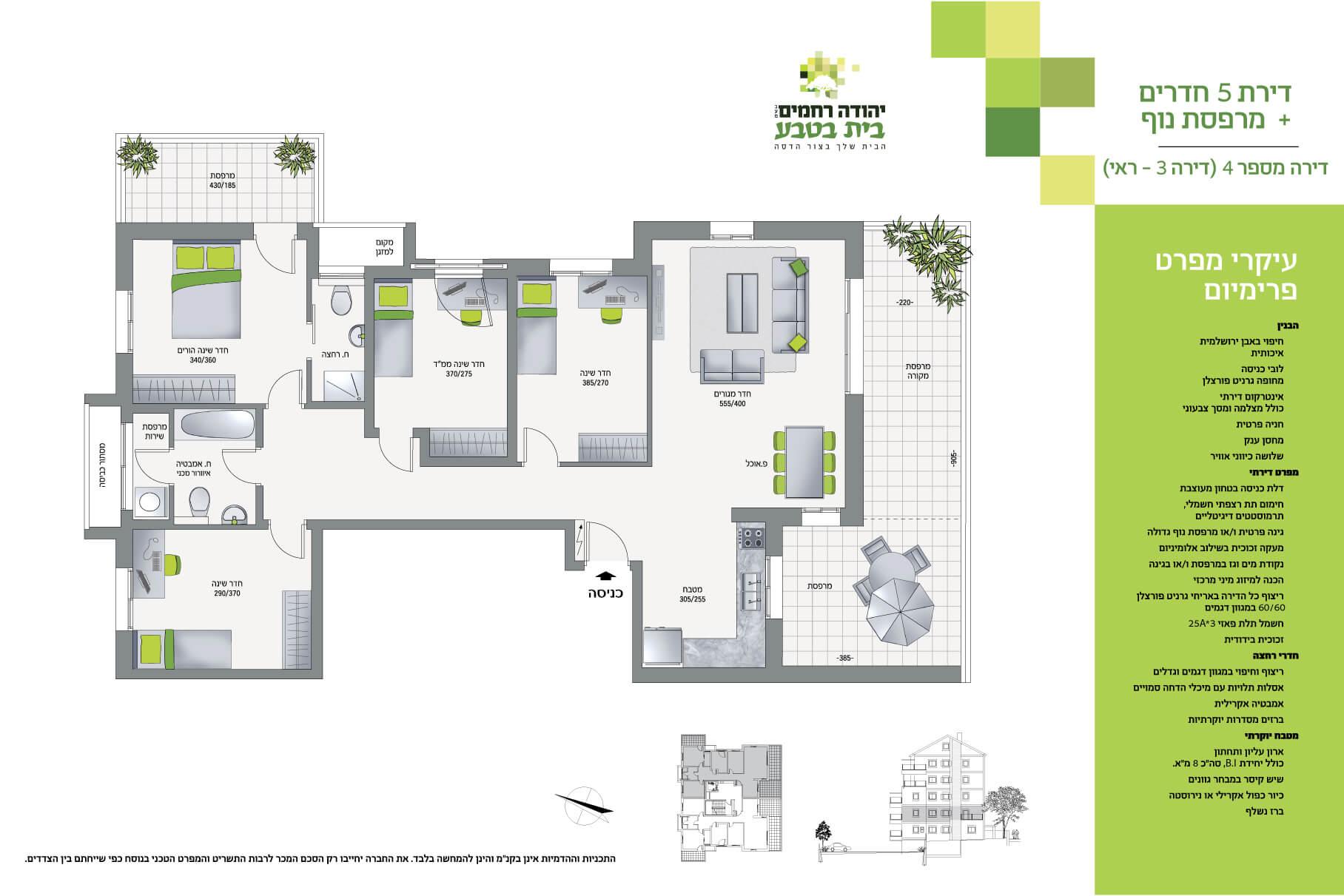 דירה-2