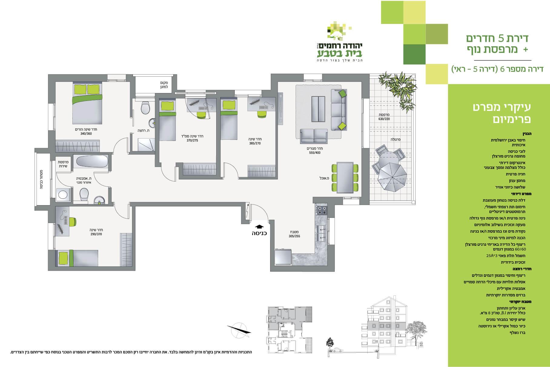 דירה-3