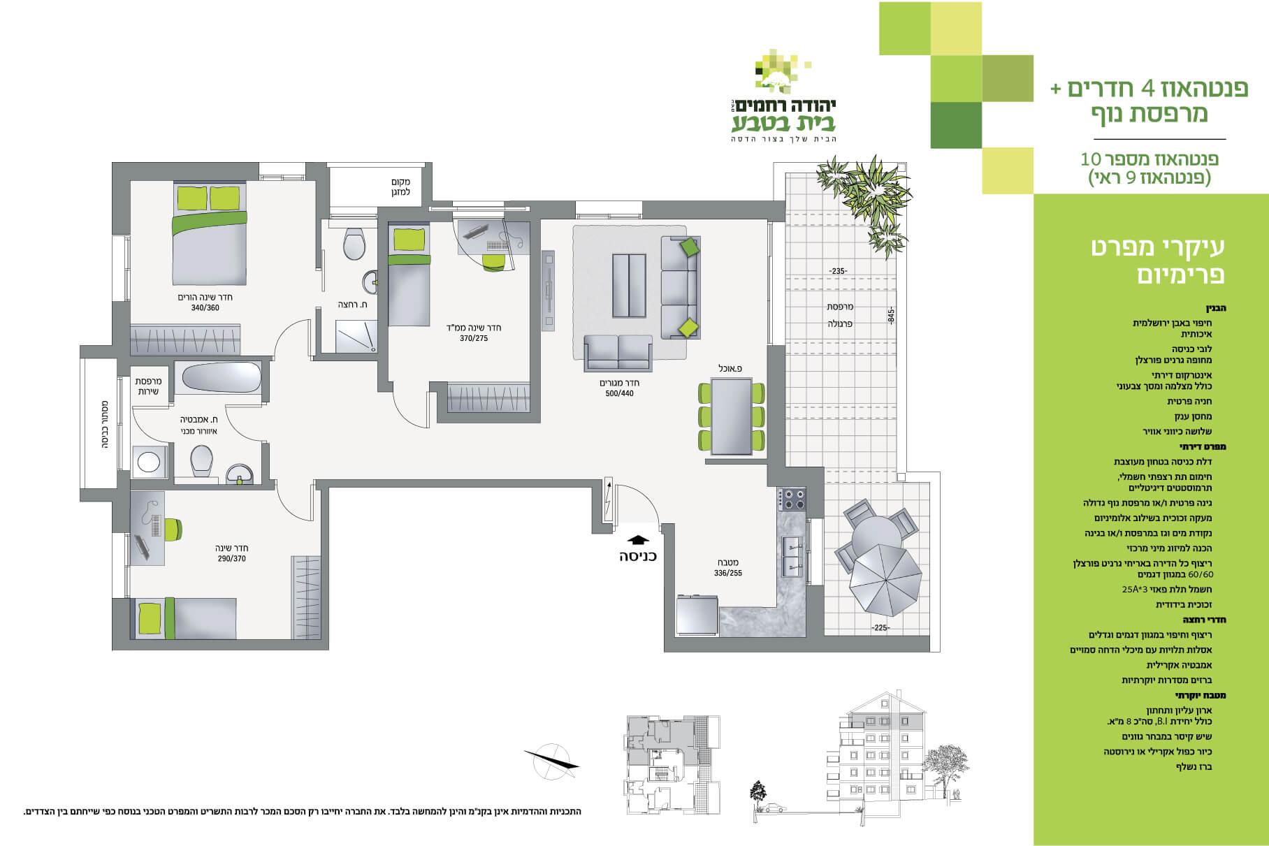 דירה-5