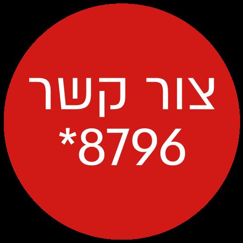 צור קשר 8796