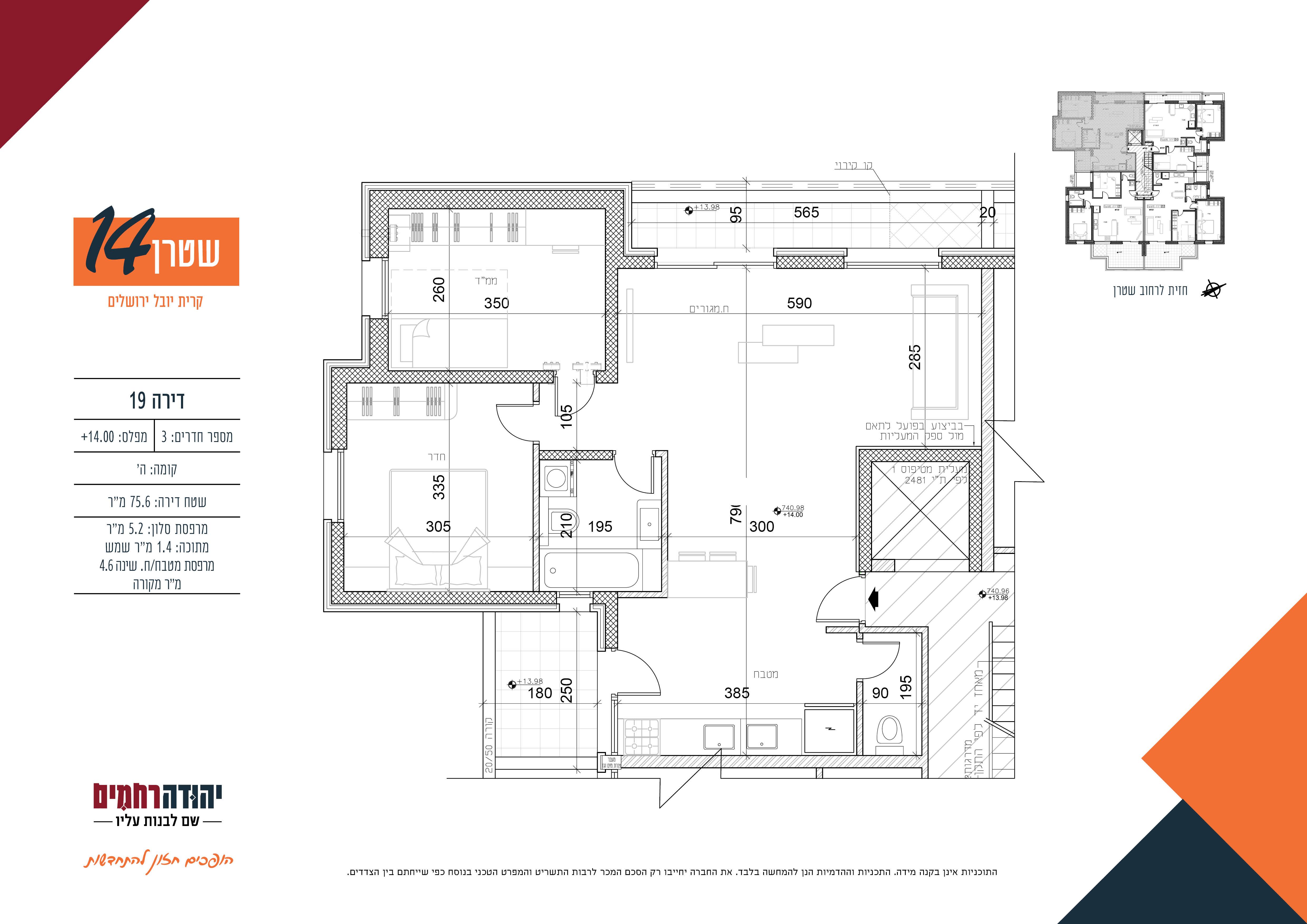 דירה-19 שטרן 14