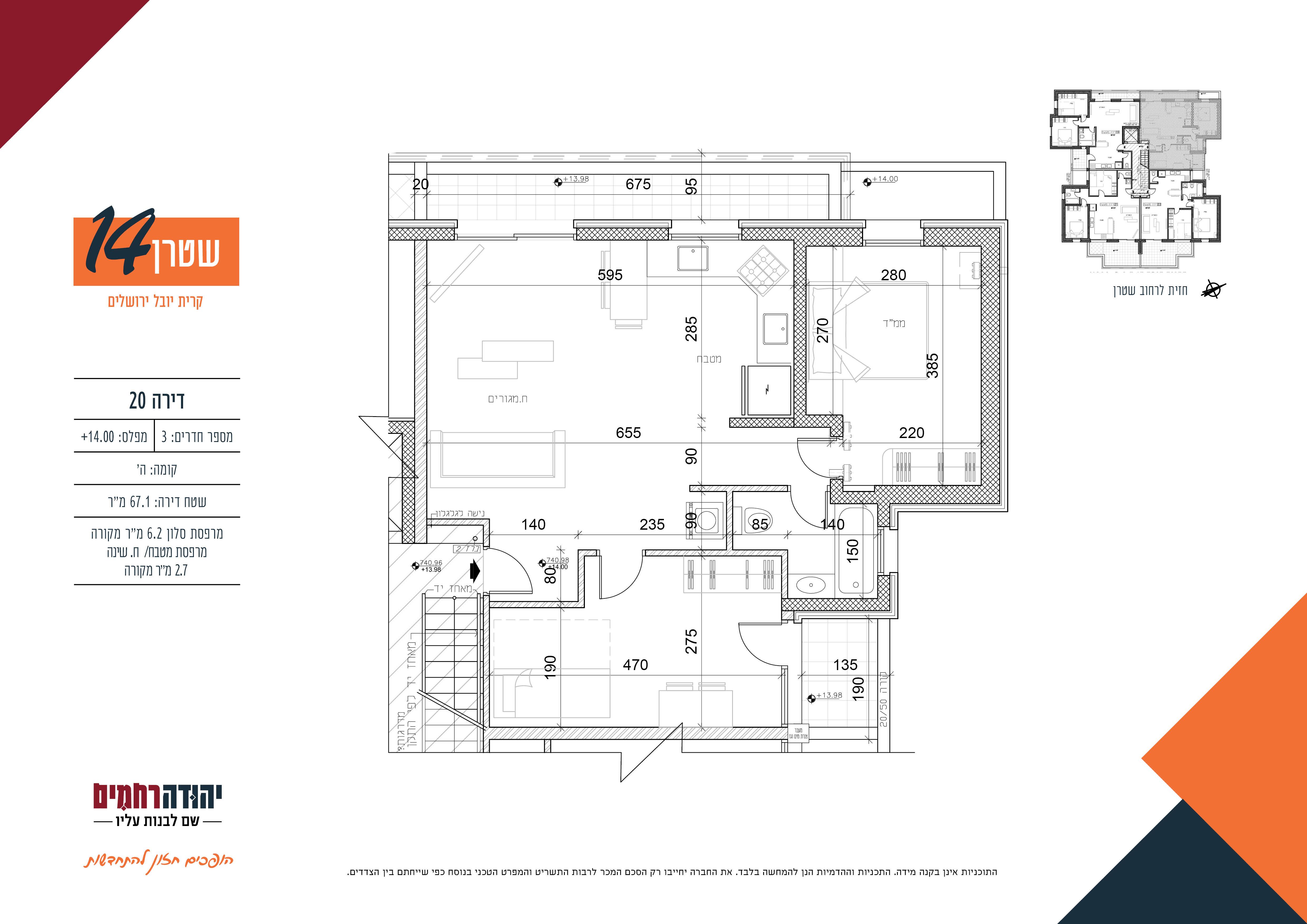 דירה-20 שטרן 14