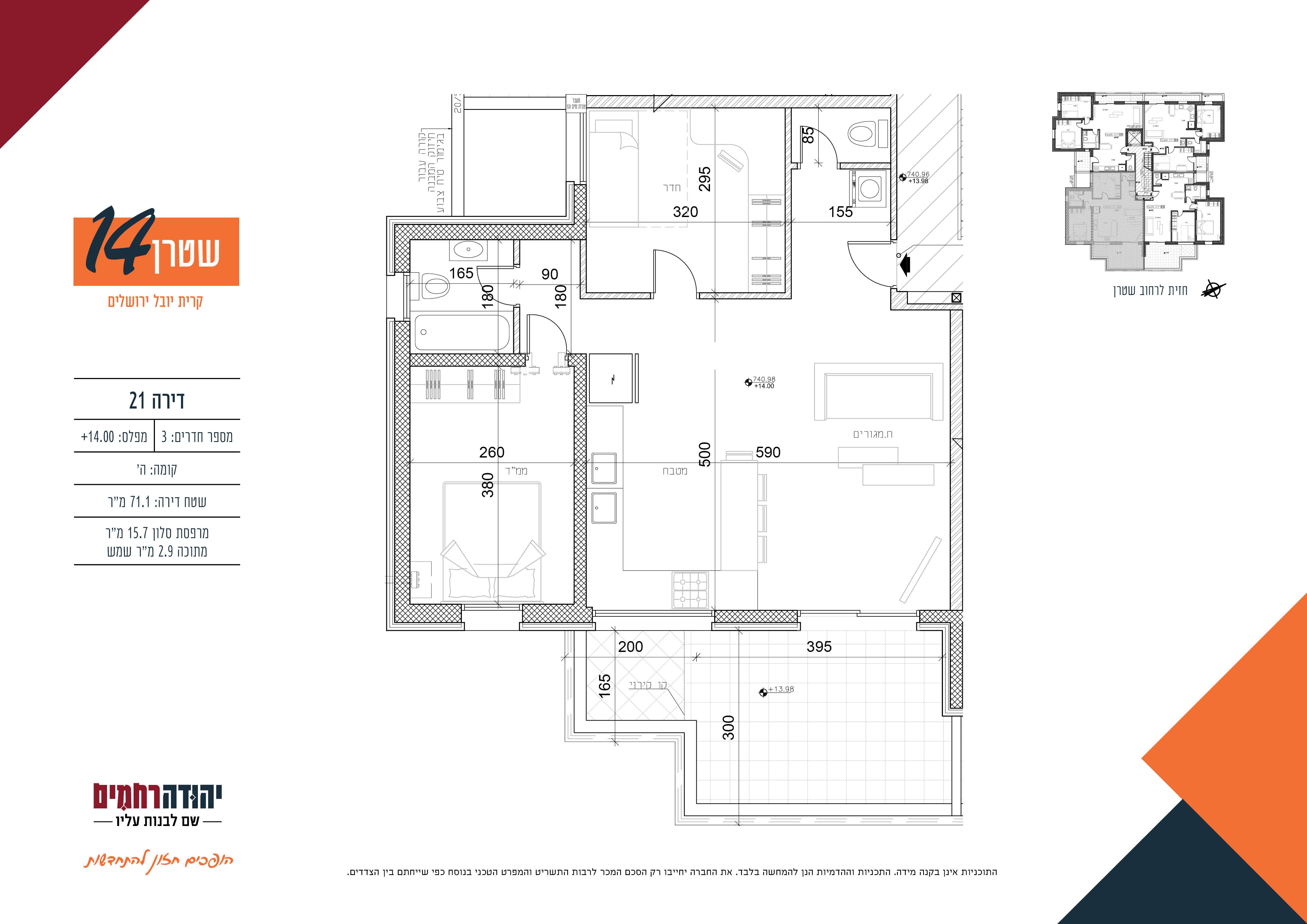 דירה-21 שטרן 14