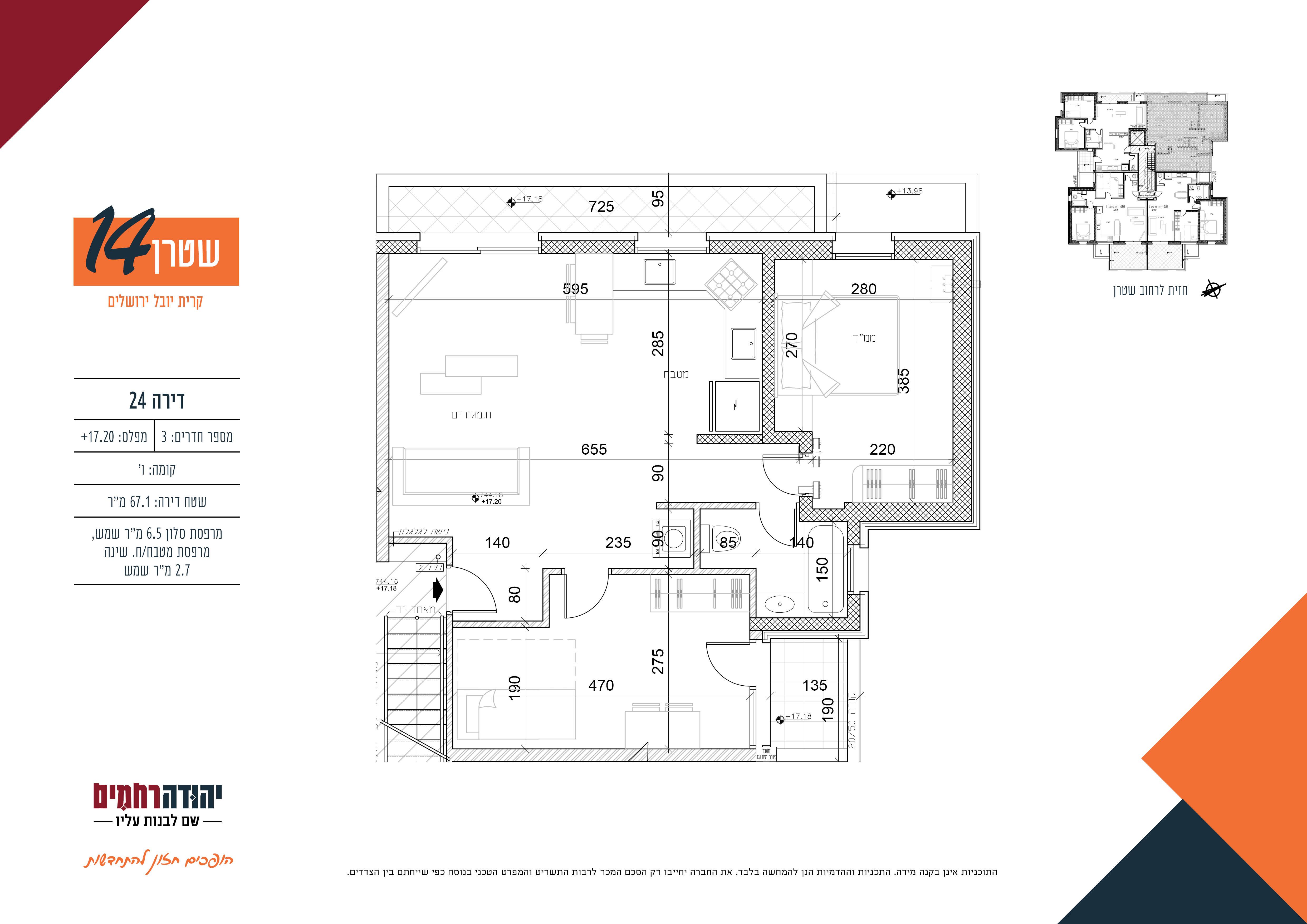 דירה-24 שטרן 14