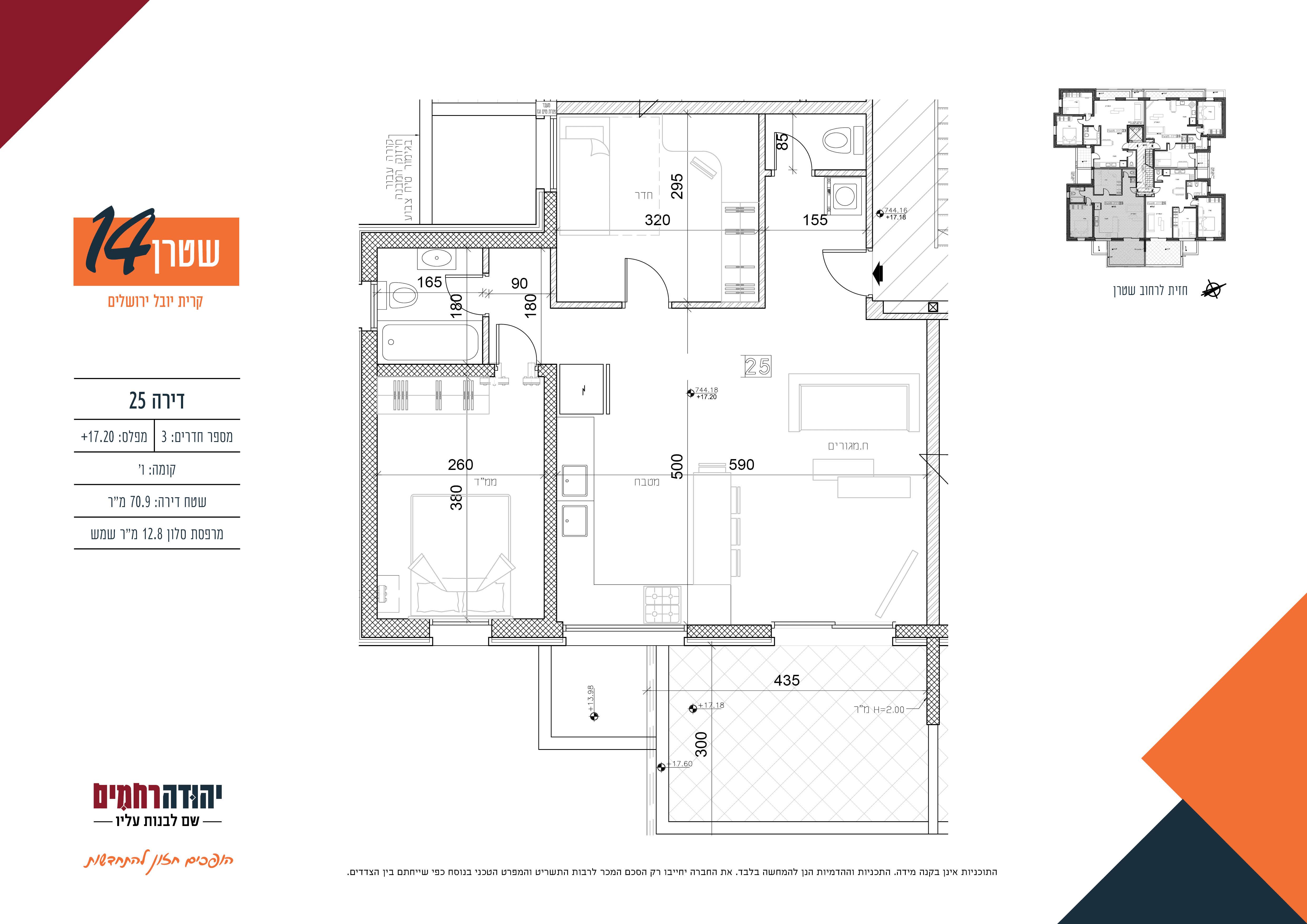 דירה-25 שטרן 14