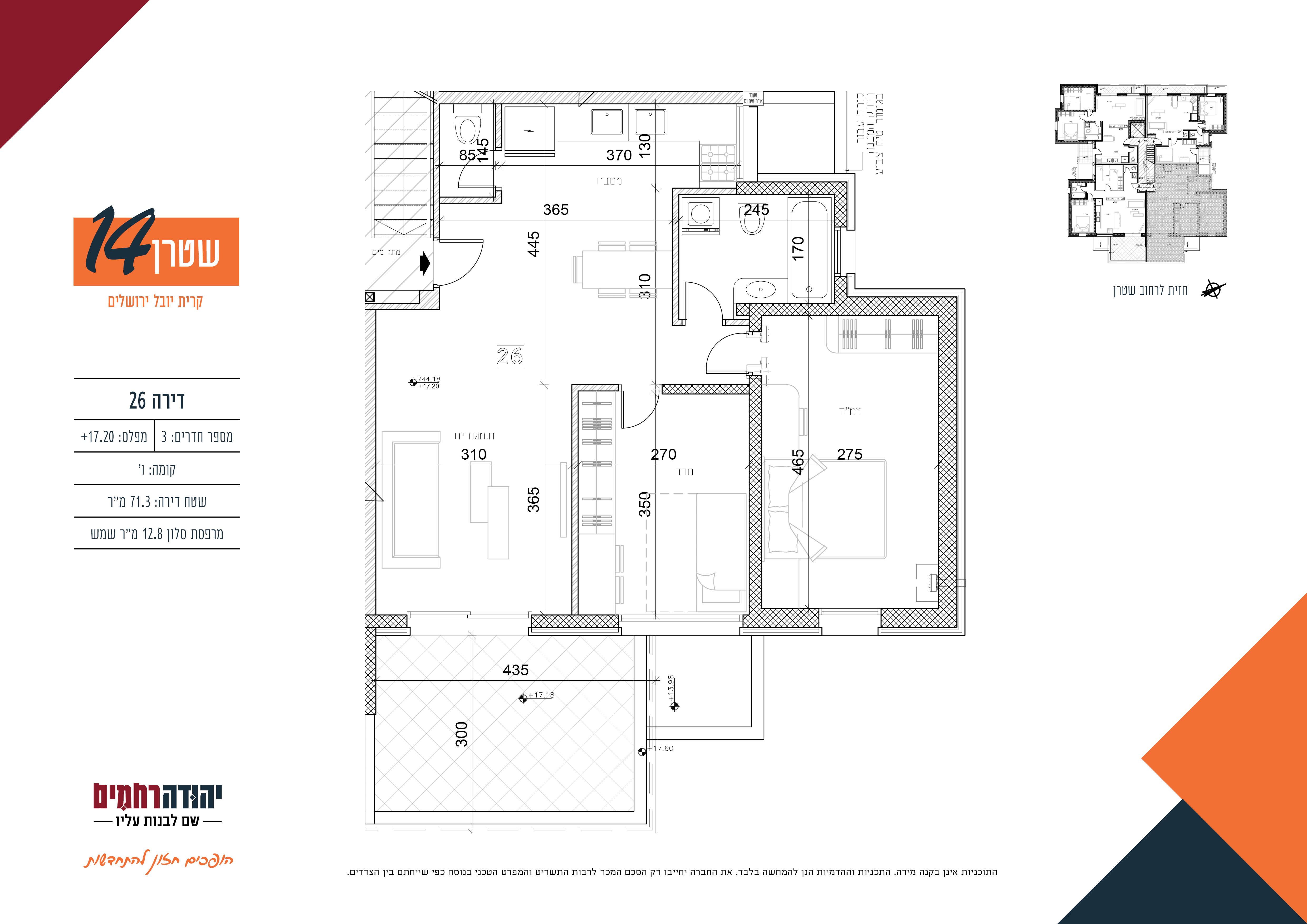 דירה-26 שטרן 14