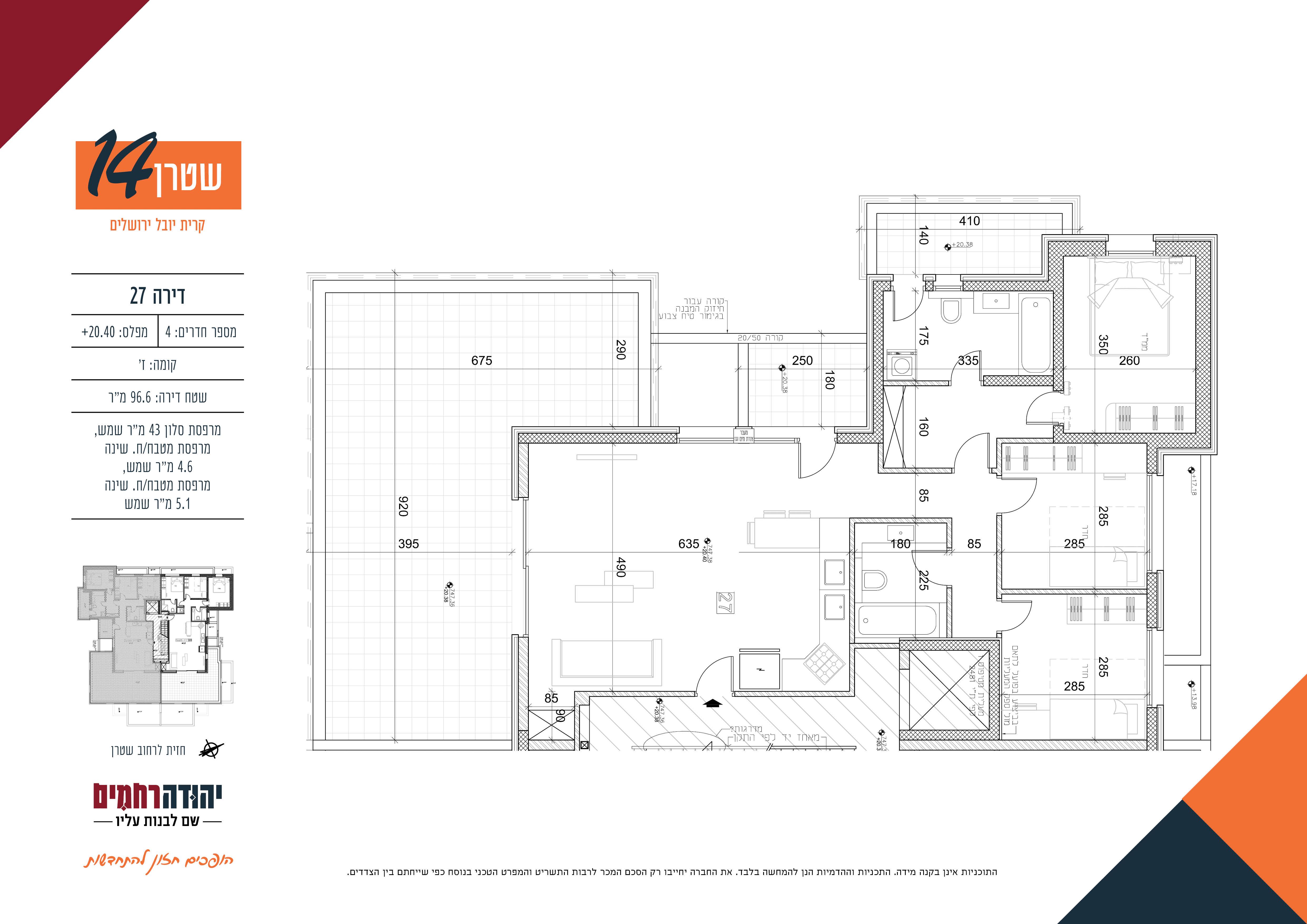 דירה-27 שטרן 14