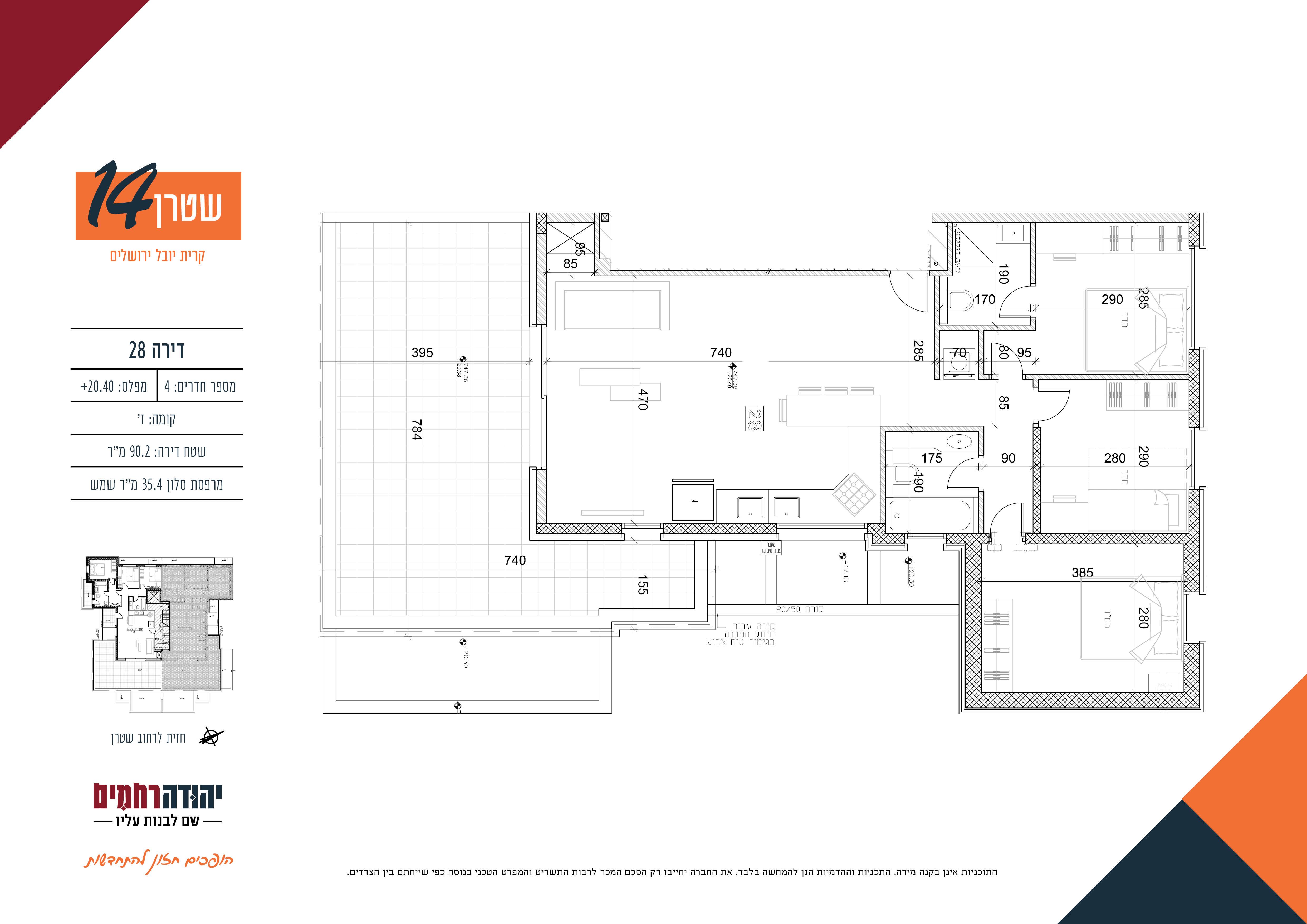 דירה-28 שטרן 14